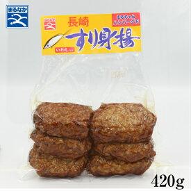 九州 長崎 お土産 みつせ鶏使用 すり身揚げ 420g まるなか 冷蔵商品 長崎土産 かまぼこ 鳥 鶏 すり身 蒲鉾