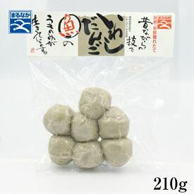 九州 長崎 お土産 いわしだんご(7個入り) 210g まるなか 冷蔵商品 長崎土産 かまぼこ いわし すり身
