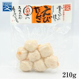 九州 長崎 お土産 えびだんご(7個入り) 210g まるなか 冷蔵商品 長崎土産 かまぼこ えび 海老 すり身