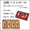 做九州长崎土特产marunaka本店长崎hatoshiroru 8条装的鸽子卓袱海老扒手身体鱼肉糕
