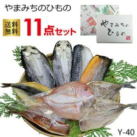 九州 長崎 土産 送料無料 やまみち 干物セット Y-40 美味しい 干物 産直 冷凍 お歳暮 贈答 プレゼント 魚 ギフト おかず おつまみ
