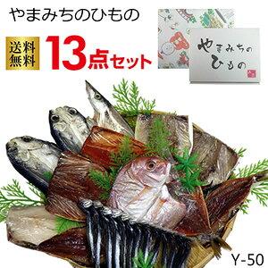 九州 長崎 土産 送料無料 干物【やまみち 干物一夜干し13点セット】 ギフト 美味しい 産直 冷凍 お歳暮 贈答 魚