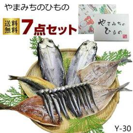 九州 長崎 土産 送料無料 やまみち 干物セット Y-30 美味しい 干物 産直 冷凍