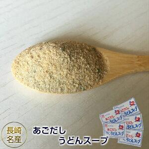 九州 長崎 あごだし うどんスープ 5袋 長米 長崎名産 大人気 あご 出汁 スープ 簡単
