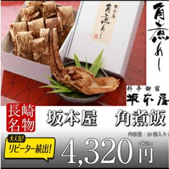 Kyushu Nagasaki Sakamoto shop corner boiled rice corner shippoku boiled bamboo skin souvenir store restaurant square boiled rice 10 pieces