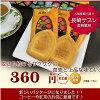 규슈 나가사키 하위 8 매입 나가사키 봉 술 기념품 기념품 나가사키 기념품 선물 쿠키 하위 사탕 과자 추석 공양 선물