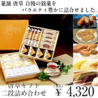 Kyushu Nagasaki Arabesque gift assortment six two-stage baked sweet geek, Nagasaki stories ran Petit Dejima Orchid Pavilion Pitzer souvenirs