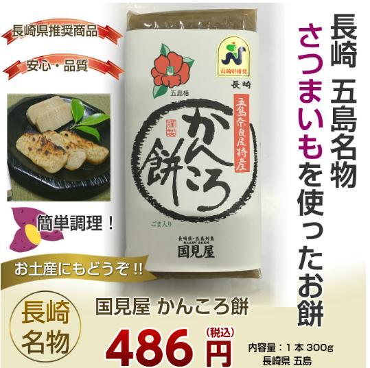 九州 長崎 国見屋 お土産 かんころ餅 さつまいも 餅 ごま 入り 年末 お正月