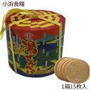 九州 長崎 お土産 湯せんぺい 小浜食糧 15枚 せんべい 湯 クルス 小浜 長崎土産 人気