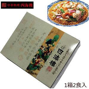 九州 長崎 四海楼 皿うどん 2食 お土産 贈答 老舗 長崎名物 3,980以上 送料無料
