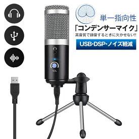 コンデンサーマイク usb スタンド付き USB サウンドカード ケーブル マイク 音声チャット 会議 録音 動画配信 ゲーム配信 Windows/Mac対応 マイクフォン 単一指向性 音量調整可 コンデンサーマイクフォン 送料無料
