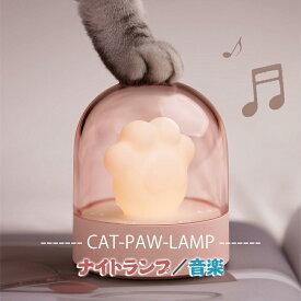 ナイトライト 可愛い夜間ライト 常夜灯 タッチ式 LEDナイトライト 明るさ三段階調節 ベッドサイドランプ ベッドライト 授乳ライト コンパクト かわいい 癒やし 猫の爪 萌え猫ランプ 肉球 ねこ オルゴール 子供部屋 間接照明 停電対策 誕生日 プレゼント