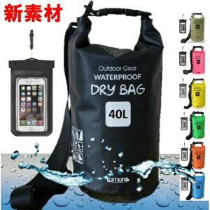 40L 耐久性 2倍【送料無料】防水バッグ ドライバッグ プールバッグ 防水リュックサック 防水リュック 防水ケース リュック ウォータープルーフバッグ ドライバッグ 大人 メンズ リュック シ