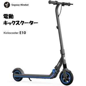 [PSE取得品] Segway-Ninebot Kickscooter E10 電動 キックスクーター 折りたたみ 折り畳み ESシリーズ最上位モデル 1年保証 正規品 セグウェイ ナインボット グレー コンパクト ミニ 大人 [正規代理店]