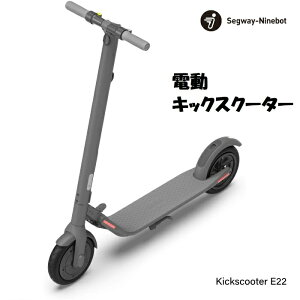 [PSE取得品] Segway-Ninebot Kickscooter E22 電動 キックスクーター 折りたたみ 折り畳み ESシリーズ最上位モデル 1年保証 正規品 セグウェイ ナインボット グレー 軽量 [正規代理店]