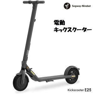 [PSE取得品] Segway-Ninebot Kickscooter E25 電動 キックスクーター 電動スクーター キックスケーター 折りたたみ 折り畳み 電動 大人 ESシリーズ最上位モデル 1年保証 正規品 セグウェイ ナインボット