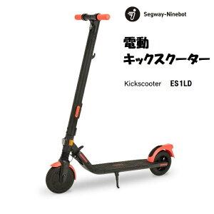 [ PSE 取得品 ] Segway-Ninebot Kickscooter ES1LD 超軽量 11.3kg オレンジ 電動 キックスクーター キックスケーター 電動スクーター 折りたたみ 折り畳み 電動 ESシリーズ モデル 1年保証 正規品 セグウェ