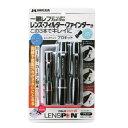 【メール便ご利用で送料無料】 ハクバ レンズクリーナー レンズペン3 プロキット KMC-LP17BKT