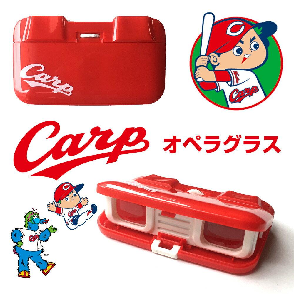 【ネコポス便送料無料】広島東洋カープ オフィシャルグッズ カープオペラグラス