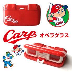 【ネコポス便送料無料】広島東洋カープ オフィシャルグッズ カープオペラグラス 3倍双眼鏡
