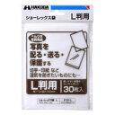 【ネコポス便対応商品】ハクバ 写真用袋 ショーレックス袋 Lサイズ用 (30枚入り) P-S1-L