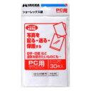 【ネコポス便対応商品】ハクバ 写真用袋 ショーレックス袋 ポストカードサイズ用 (30枚入り)P-S1-PC