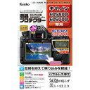 【メール便ご利用で送料無料】 ケンコー 液晶プロテクター キヤノン EOS 80D / EOS70D 用(KLP-CEOS80D)
