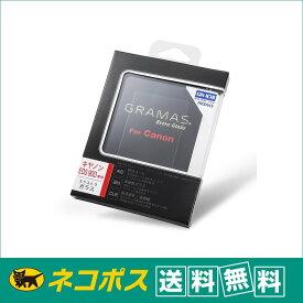 【ネコポス便配送・送料無料】GRAMAS(グラマス) 液晶保護ガラス Extra Glass DCG-CA15 キヤノン EOS 90D 用