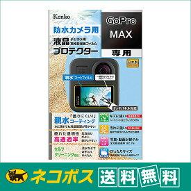 【ネコポス便配送・送料無料】ケンコー 防水カメラ用液晶プロテクター 親水タイプ GoPro MAX 用(KLP-GPMAX )