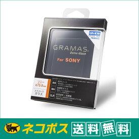 【ネコポス便配送・送料無料】GRAMAS(グラマス) 液晶保護ガラス Extra Glass DCG-SO10 SONY α7S III用