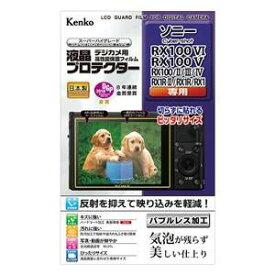 【ネコポス便配送・送料無料】ケンコー 液晶プロテクター SONY サイバーショット RX100VI/100V/RX1R2用(KLP-SCSRX100M6)