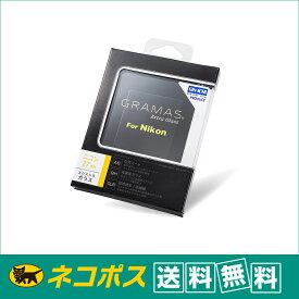 【ネコポス便配送・送料無料】GRAMAS(グラマス) 液晶保護ガラス Extra Glass DCG-NI10 ニコン Z7用