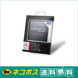 【ネコポス便配送・送料無料】GRAMAS(グラマス) 液晶保護ガラス Extra Glass DCG-RC02 リコー GR III 用