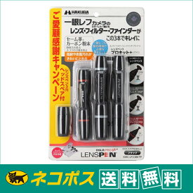 【ネコポス便配送・送料無料】ハクバ レンズペン3プロキット+(プラス)KMC-LP23BKTP