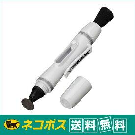 【ネコポス便配送・送料無料】ハクバ レンズクリーナー レンズペン Elite(エリート) フィルタークリア KMC-LP20W