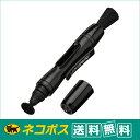 【ネコポス便配送・送料無料】ハクバ レンズクリーナー レンズペン3 ブラック