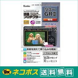 【ネコポス便配送・送料無料】ケンコー 液晶プロテクター リコー GR III 用(KLP-RGR3)