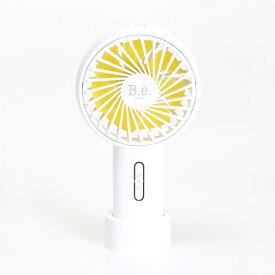 B.e. F20 ホワイト USB充電式扇風機 ハンディファン