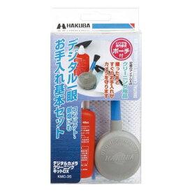 ハクバ デジカメクリーニングキットDX KMC-35