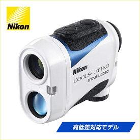 ニコン(Nikon) ゴルフ用レーザー距離計 クールショットプロ  COOLSHOT PRO STABILIZED 【納期目安約3-4週間】