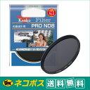 【ネコポス便配送・送料無料】ケンコー 67mm 67S PRO ND8 3絞り分減光