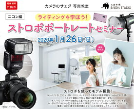カメラのサエダ 写真教室 ストロボポートレートセミナー ニコン編