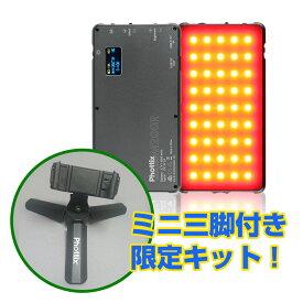 Phottix(フォティックス) 一眼ビデオ撮影スマホ用ポータブルLEDライト M200R RGB LIGHT