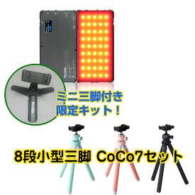 Phottix(フォティックス) 一眼ビデオ撮影スマホ用ポータブルLEDライト M200R RGB LIGHT & 8段ミニ三脚coco7セット