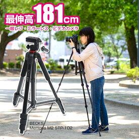 BECKS(ベックス) 三脚・一脚兼用 Memoria M2 STP-102 ビデオカメラ 三脚 一眼レフ ミラーレスカメラ 3WAY雲台 伸縮式 3段階伸縮 アルミ製 収納ケース付き