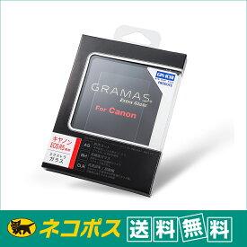 【ネコポス便配送・送料無料】GRAMAS(グラマス) 液晶保護ガラス Extra Glass DCG-CA20 Canon EOS R5 用