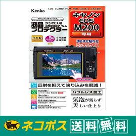 【ネコポス便配送・送料無料】ケンコー 液晶プロテクター キヤノン EOS M200用(KLP-CEOSM200)
