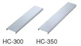 吊下補強プレート【HC-300】