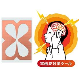 電磁波が及ぼす頭部への影響を弱める スマホ 電磁波防止 シール WAVESAFE(ウェーブセーフ)スマートフォン 電磁波カット 電磁波防止 電磁波シールド
