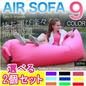 【選べる2個セット】エアーソファー Air sofa エアー ベッド ビーチベッド 海 プール 1人用 キャンプ アウトドア